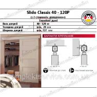 Раздвижная система Slido Classic с двумя доводчиками