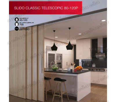 Телескопическая раздвижная система Slido Classic для межкомнатных дверей