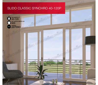 Синхронная раздвижная система Slido Classic